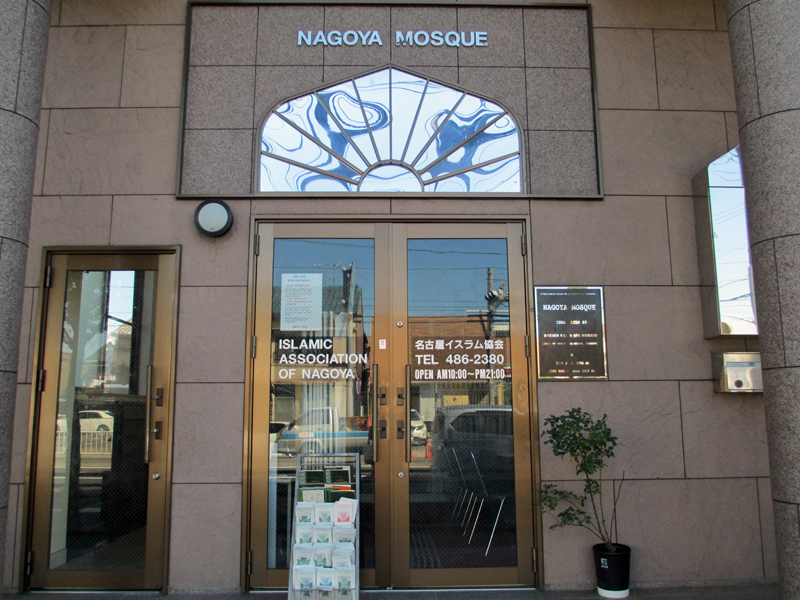 Make donations for Masjid Nagoya Expansion